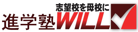 進学塾WILL(ウィル)